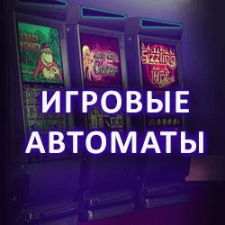 Игровые автоказино игровые автоматы на деньги онлайн играть люкор слотс покер автоматы игровые скачать